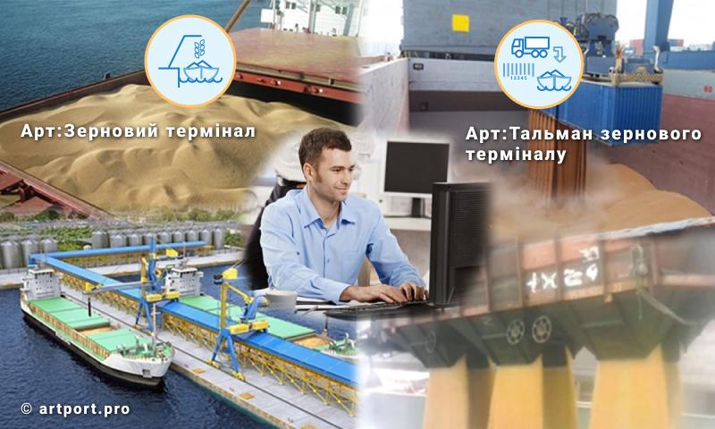 Система комплексной автоматизации управленческого и оперативного количественно-качественного учета на зерновых морских и речных терминалах